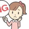 おしゃれな服= アイキャッチ画像